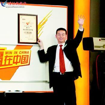 赢在中国2006_赢在中国,创业潍坊--潍坊日报数字报刊