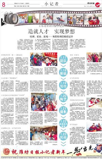 亲手制作风筝--潍坊日报数字报刊